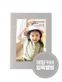무광메탈 압축앨범