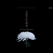 [납골당]크로마엣지 2x3