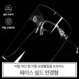 페이스 쉴드 안경형(MADE IN CHINA)