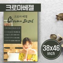 [크로마베젤] 38x46