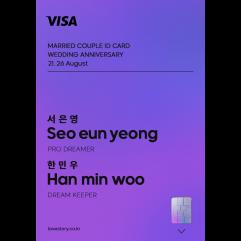 [테스트]부부등록증- 신용카드 (1세트 2매)